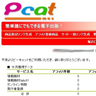 pcat.jpg