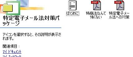 電子メール法.jpg