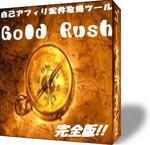 GoldRush完全版.JPG