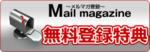 mailmaga.png